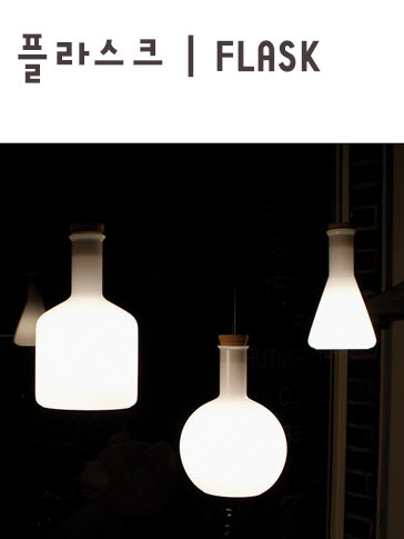 KABEL: CABLE SHOPPING BRAND - 플라스크 펜던트 E26 / FLASK PENDANT / 삼각 ...